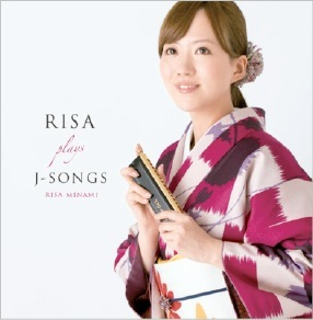 ■「RISA Plays J-songs」2枚組 3,000円+税
